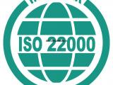 ISO22000食品安全管理体系认证快速下证可办理全国企业