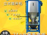 大型不锈钢立式搅拌机耐腐蚀耐酸碱塑料食品加热搅拌机 搅拌均匀