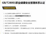 28001职业健康安全管理体系认证