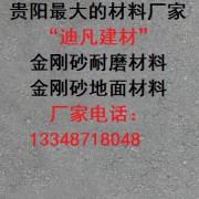 贵阳迪凡建材科技有限公司的形象照片