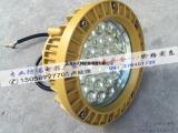 国标LED防爆免维护照明灯KHD310防爆天棚灯隔爆灯