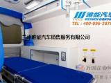 金杯新海狮救护车 监护型 国产2.0动力