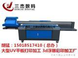 广州白云区皮革皮具箱包3DUV彩印加工厂