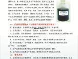 复合型高效净水无机絮凝剂