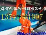 保险杠喷漆机械手,喷涂机器人厂家,广东佛山中山东莞广州深圳
