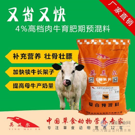 怎么育肥牛长肉快||牛怎么催肥长肉快新闻资讯