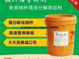 粗饲料降解剂价格 秸秆分解剂的使用方法