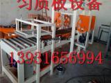 匀质板生产设备,轻匀质板生产线,水泥基匀质板生产切割设备