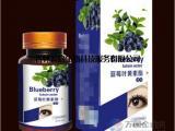 蓝莓叶黄素酯片OEM代加工