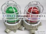 LED防爆声光报警器BBJ消防警示灯报警器红绿黄灯