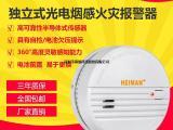 海曼独立式烟雾感应探测器家用高灵敏度烟感报警器消防3C认证.