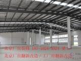 北京厂房装修 北京库房装修设计 北京厂房装修公司