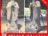 2.5米高石雕孔子 白麻孔子雕像 校园石雕孔子像