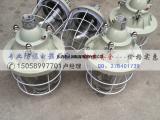 国标铝合金网罩BAD53-45W隔壁型防爆灯220V
