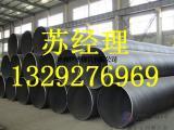 沧州世博钢管有限公司供应各种规格螺旋管