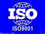 连云港ISO9001(质量管理体系)认证