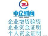 北京办理企业资金证明