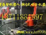 喷涂机器人厂家,自动喷漆机械手,涂装机器人生产线