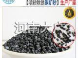 河南铜矿砂生产厂家|喷砂除锈专用|地坪骨料专用