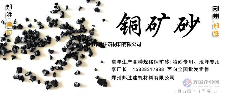 邦胜公司:郑州正规除锈砂 铜矿砂生产厂家