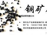 郑州邦胜:除锈砂 铜矿砂生产厂家