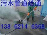 苏州胜浦镇污水管道疏通