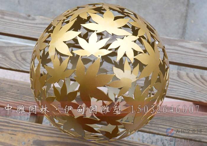 不锈钢镂空球雕塑 景观枫叶球【伊甸园】