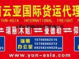 云亚---中国到缅甸仰光陆运专线
