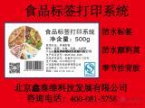 食品标签打印