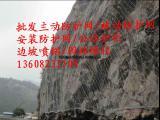 主动防护网(边坡防护网厂家)自然灾害专用