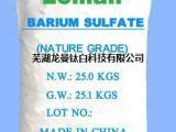 芜湖龙曼供应涂料橡胶油墨筹码用超细硫酸钡