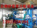 机制岩棉复合板设备,机制水泥砂浆复合岩棉板设备厂家