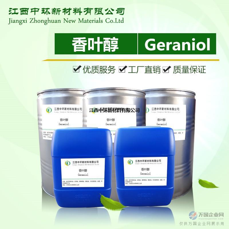 香叶醇CAS106-23-0厂家批发