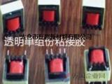 LED电子环氧AB灌封胶