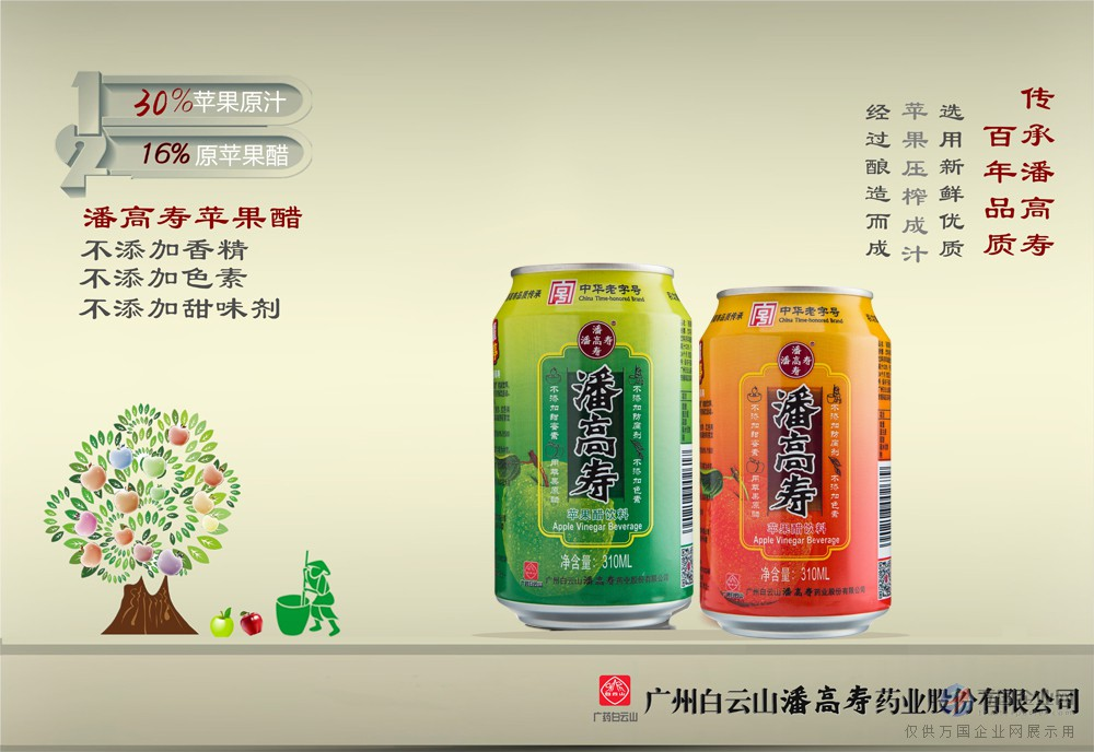 潘高寿苹果醋,不添加防腐剂、色素、甜蜜素,用苹果原醋