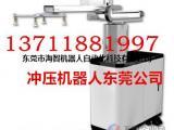 东莞冲压机械手,广东冲压机器人,自动化冲压机械手