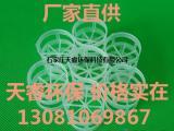 塑料鲍尔环填料一体化设备脱气塔填料价格实在石家庄天睿环保