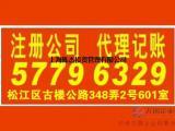 注销回收上海闲置公司