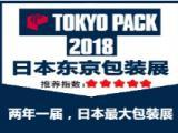 2018日本东京国际包装及制品展