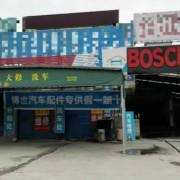 广州金天水环保科技有限公司的形象照片