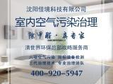 沈阳佳境科技有限公司,专业甲醛检测、治理服务机构