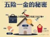 骏伯广州社保代理公司,让HR足不出户轻松解决职工社保问题
