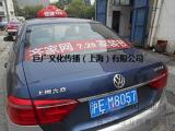 上海出租车广告公司-巨广文化传播(上海)有限公司