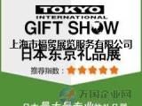 2018日本(东京)礼品GIFT SHOW消费品展