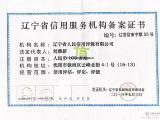 辽宁省招投标领域BBB级以上信用报告