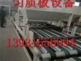 匀质板设备-自动计量匀质板设备-水泥基匀质板生产线价格