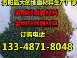 贵阳耐磨金刚砂地坪-贵阳金刚砂地坪价格