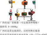 广西吊钩秤生产厂家找——南宁市传冠电气设备