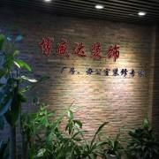 深圳市博盛达装饰设计工程有限公司的形象照片