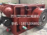 ZLYJ173造颗粒主副机专用减速机各种型号都有现货
